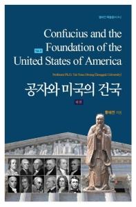 공자와 미국의 건국(하)(황태연 학술총서 4-2)
