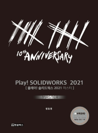 Play! Solidworks Master(솔리드웍스 마스터)(2021)(CD포함)