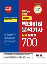 빅데이터분석기사 필기 문제집 700(2021)(기사패스)