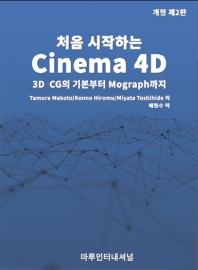 Cinema 4D(처음 시작하는)(개정판 2판)