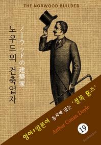노우드의 건축업자 ('셜록 홈즈' 추리소설  영어+일본어 동시에 읽기)