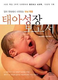태아성장보고서   KBS 특집 3부작 다큐멘터리 첨단보고 뇌과학, 10년의 기록