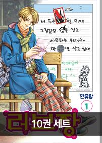 러브장 10권 완결 세트