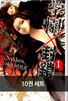 학원X봉쇄 10권 완결 세트