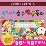 한국대표 순수창작동화+ (전 64권)│한국문학