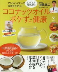 [해외]ココナッツオイルでボケずに健康 アルツハイマ-の改善&豫防に!