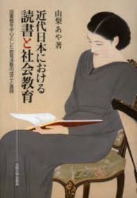 近代日本における讀書と社會敎育-圖書館を