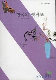 한국의 옛시조(사르비아총서 410)