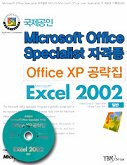 OFFICE XP 공략집 EXCEL 2002 일반(MICROSOFT OFFICE SPECIALIST 자격증)