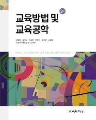 교육방법 및 교육공학(3판)