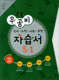 우공비 5-1 자습서 세트(국어 수학 사회 과학)(2013)
