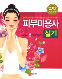 피부미용사 실기(2013)