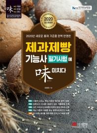 제과제빵기능사 필기시험에 미치다(2020)(4판)