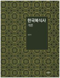 한국복식사 개론