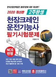 천장크레인 운전기능사 필기시험문제(2020)(2주 완성)