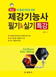 제강기능사 필기&실기 특강(새 출제기준에 따른)