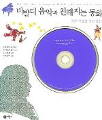비발디 음악과 친해지는 동화(CD1장포함)(클래식 음악 동화 4 4)