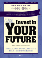 Invest in Your Future(자기계발 원서읽기)
