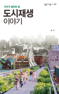 도시재생 이야기(우리가 알아야 할)(살림지식총서 561)