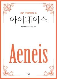 아이네이스(큰글자도서)(큰글자 세계문학컬렉션 4)