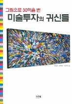 미술투자의 귀신들(그림으로 30억을 번)