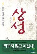 상성 1 ~3-전3권~