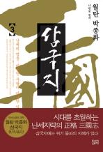 월탄 박종화 삼국지. 3