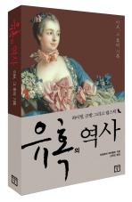 유혹의 역사: 이브 그 후의 기록 ///6-12