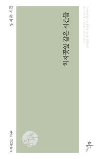 치자꽃잎 같은 시간들(시작시인선 342)