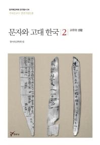 문자와 고대 한국. 2: 교류와 생활(한국목간학회 연구총서 4)