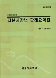 자본시장법 판례요약집(2019)