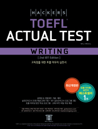 ��Ŀ�� ���� ����� �׽�Ʈ ������(Hackers TOEFL Actual Test Writing)(������ 2��)