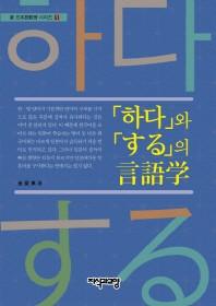 하다와 する의 언어학(신 일본어교재 시리즈 1)