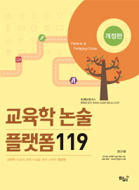 교육학 논술 플랫폼 119(개정판)