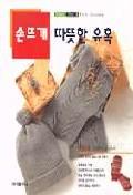 손뜨개:따뜻한 유혹(해피 데이 6)