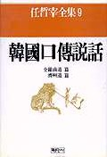 한국구전설화:전라남도 제주도편(임석재전집 9) 초-2쇄(1994년)