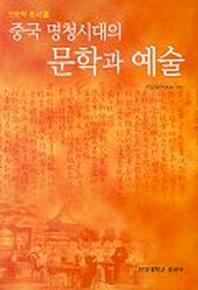 중국 명청시대의 문학과 예술