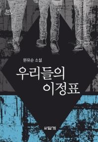 우리들의 이정표(나답게 청소년 소설 1)