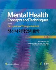 정신사회작업치료학(5판)(Mantal Health)