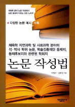 논문 작성법 (체육학 분야 논문 작성에서 논문 발표에 이르는 모든 노하우)