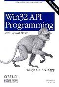 WIN 32 API 프로그래밍(CD-ROM 1장 포함)