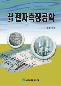 전자측정공학(최신)