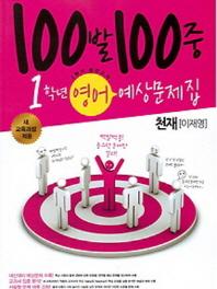 영어 중1-2 중간고사 예상출문제집(천재(이재영))(2013)(100발 100중)