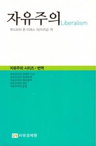 자유주의(자유주의 시리즈 번역 5)