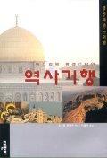 이스라엘 팔레스타인 역사기행(영광과분노의땅)
