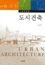 도시 건축
