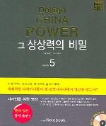 Design CHINA POWER 그 상상력의 비밀 5