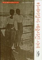 카메라당과 예술사진 시대   한국 근대 예술사진 아카이브 1910 - 1945