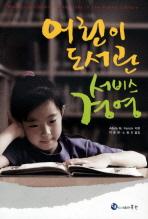 어린이도서관 서비스경영