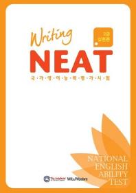 NEAT Writing 2급: 실전편